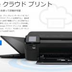 Google Cloud Printで、Chromebookでも、どこからでも印刷を可能に