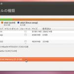 UbuntuをUSBメモリにフルインストール。作成/保存したデータをWindowsで読めるようにしてみる。