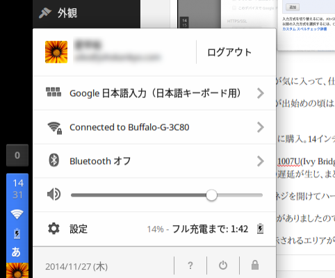 Screenshot-2014-11-27-at-14.31.111