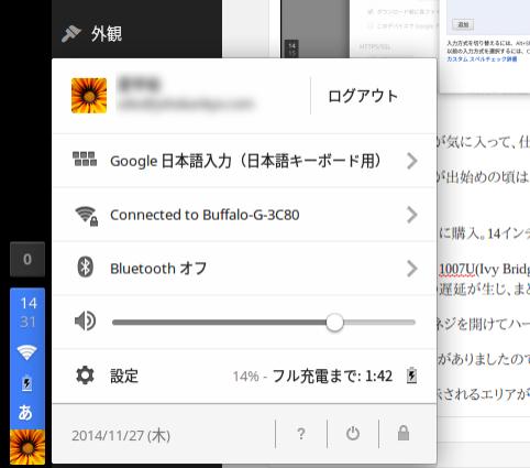 Screenshot-2014-11-27-at-14.31.111