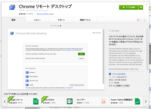 000ChromeRemoteDesktopApp