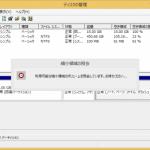 NTFSディスクのパーティションサイズを変更してWindowsとLinux Mintのデュアルブート