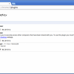 Chromium WebブラウザをUbuntu系Linuxに導入した後にチェックしたい4つの設定