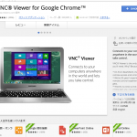 VNC Viewer for Google Chromeで、Chromebook, Chromium OSでもVNCを