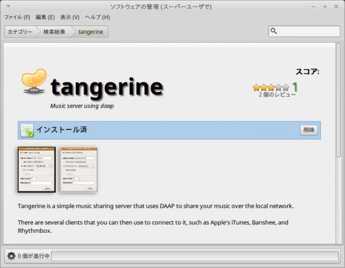 DAAPserver_tangerine