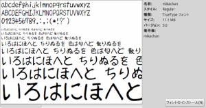 Mikachan-500x264