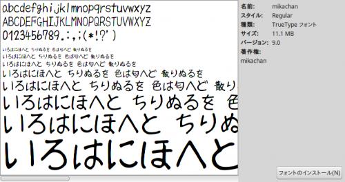 Mikachan-500×264