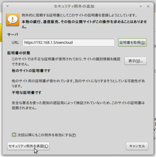 firefoxSecurityPermission