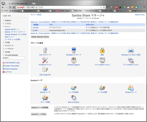 webminSamba