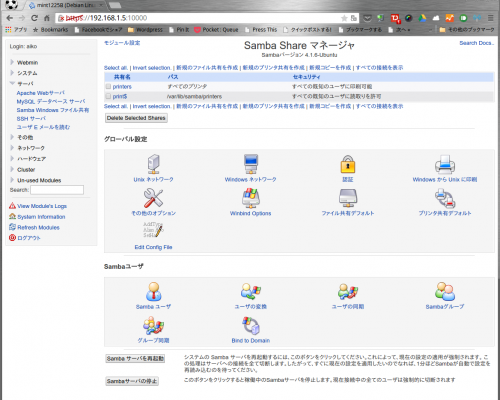 webminSamba-500x415