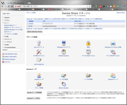 webminSamba-500×415