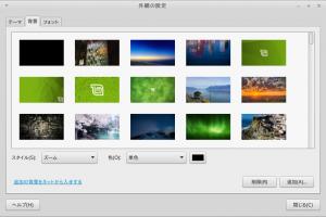 (5)Linux Mint Mateの設定のツボ