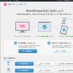 WordPressでホームページを構築(6):ホームページ・ビルダーで作成したテーマをサーバーにアップロード