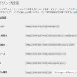 WordPressでホームページを構築(9):記事の公開前にチェックしたい、パーマリンク、カテゴリー
