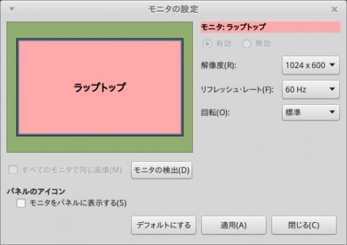 Screenshot-モニタの設定