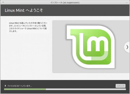 Screenshot-インストール-8