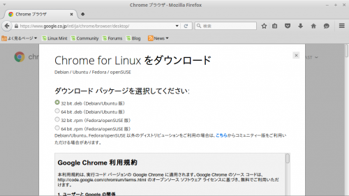 Screenshot-Chrome ブラウザ - Mozilla Firefox-1