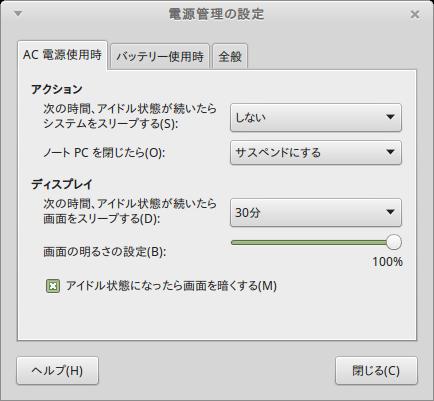 Screenshot-電源管理の設定