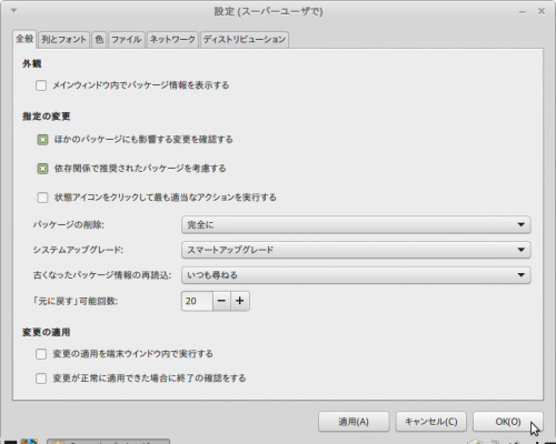 Screenshot-設定