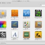 (4)Linux Mint Mateにアプリケーションを追加