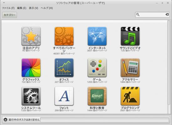 Screenshot-ソフトウェアの管理