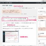 WordPressでホームページを構築(8):記事の投稿方法