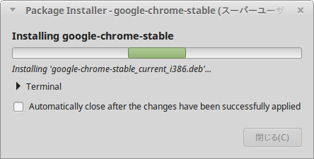 Screenshot-Package Installer - google-chrome-stable-1