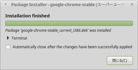 Screenshot-Package Installer - google-chrome-stable-2