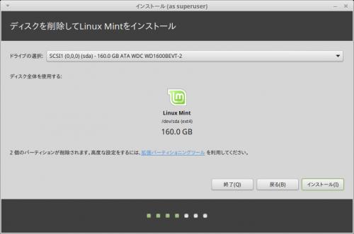 Screenshot-インストール-4
