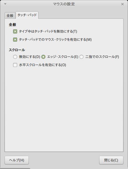 Screenshot-マウスの設定