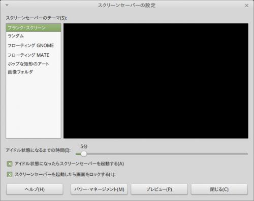 Screenshot-スクリーンセーバーの設定