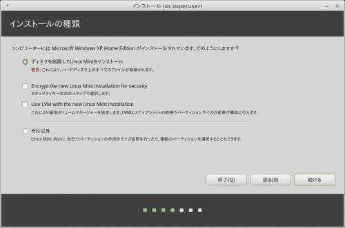 Screenshot-インストール-3