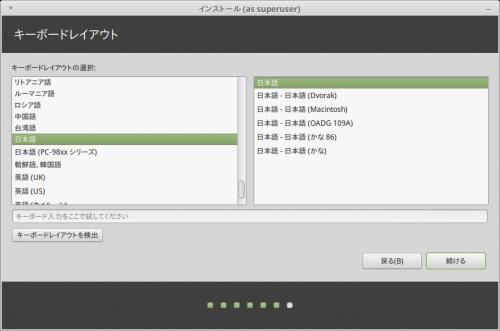 Screenshot-インストール-6