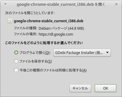 Screenshot-google-chrome-stable_current_i386.deb を開く