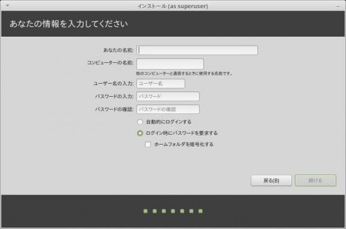 Screenshot-インストール-7