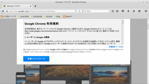Screenshot-Chrome ブラウザ - Mozilla Firefox-2