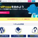 WordPressでホームページを構築(3):WordPressをインストール。ヘテムルなら超簡単