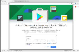 祝!Chromebook(一部機種)でAndroidアプリが使えるようになりました!MS Officeも動いてます。
