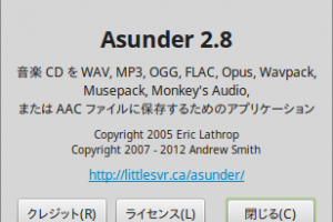 Linux MintでPCオーディオ(4):「Asunder」でCDをFLACとMP3同時にリッピング、アルバムのプレイリストを自動作成する