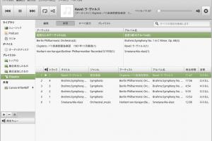 Linux Mint MateでPCオーディオ(3):FLAC形式の高品位な音楽コンテンツを再生する