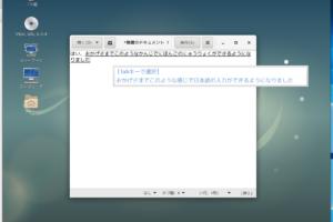 Debian系の日本語入力をFcitx & Mozcにする