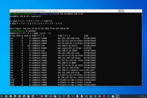 Windows TerminalからSSHでLinux機をリモート操作